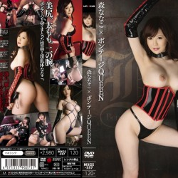 [MXGS-357] 森ななこ×ボンテージQUEEN Nanako Mori