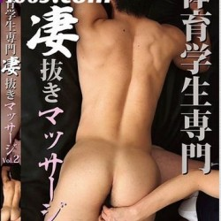 [EXFEED] EXCLUSIVE MASSAGE FOR ATHLETES STUDENTS VOL.2 (体育学生専門 凄抜きマッサージ VOL.2 ガテン系誘惑職)