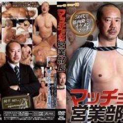 [DANJI OVER40] MACHO SALES MANAGER (マッチョな営業部長)
